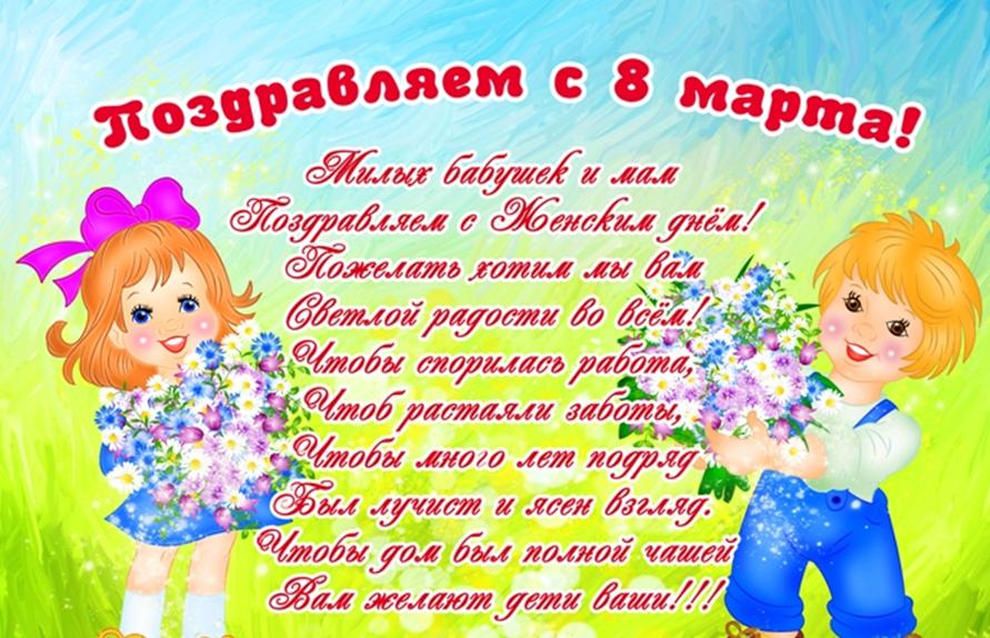 Поздравление и приглашение мам и бабушек на утренник 8 марта