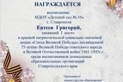 грамота-Евтеева