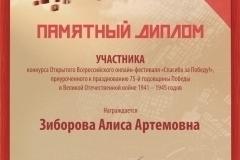 Зиборова-Участник-9-мая