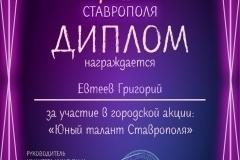 Евтеев-таланты-ставрополья