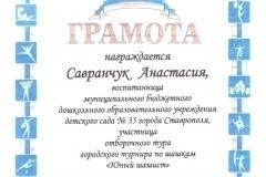 грамота Савранчук