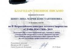 Шипулина-Мария-Константиновна_page-0001